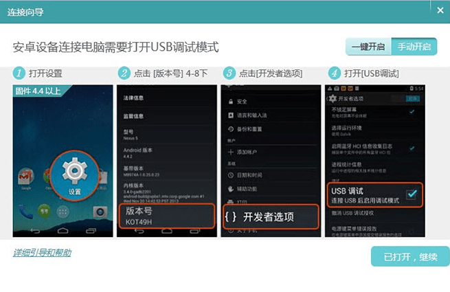 Android 4.4以上USB开启方法